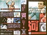 河【字幕版】 [VHS]