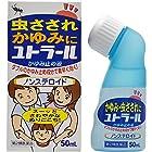 【第2類医薬品】ユトラールかゆみ止め液 50mL