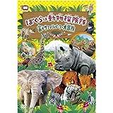 僕らは動物探検隊 富士サファリパークで大冒険 HPBR-44 [DVD]