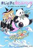 まじょ子と空とぶパンダ (学年別こどもおはなし劇場・2年生)