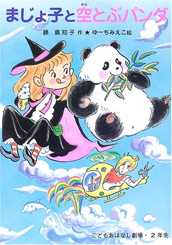 まじょ子と空とぶパンダ (学年別こどもおはなし劇場・2年生)の詳細を見る