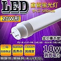 【工場直接販売】【LED直管蛍光灯580MM】工事不要/電源内蔵/高輝度:1300LM(従来20W形相当の明るさ) LED20W形蛍光灯(20W形代替用) G13口金/直径T10/消費電力10W/全光束1300lm/長さ580mm 【led化】:高輝度、延時なし、騒音なし、ちらつきなし、防震(割れにくい安全性)、省エネ(消費20W→10W 50%省エネ) 「二年保証」サイズ:58*3*3CM  (昼光色6000K)