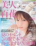 美人百花(びじんひゃっか) 2017年 08 月号 [雑誌]