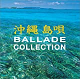 〈COLEZO!〉沖縄島唄 バラード・コレクション