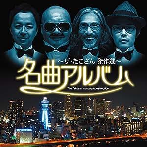 名曲アルバム~ザ・たこさん傑作選~