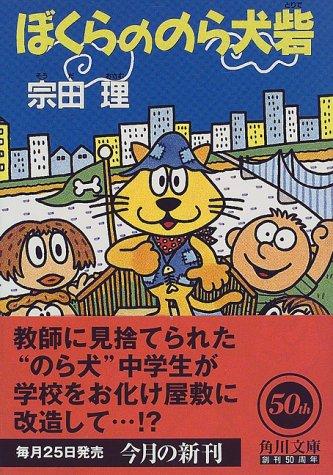 ぼくらののら犬砦 (角川文庫)の詳細を見る
