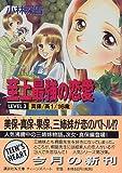 至上最強の恋愛〈LEVEL 3〉真保・高1・16歳 (講談社X文庫―ティーンズハート)