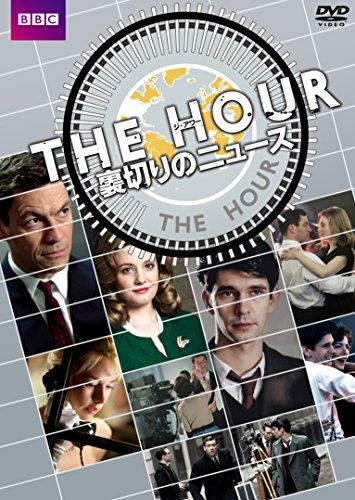 THE HOUR 裏切りのニュース DVD-BOXの詳細を見る