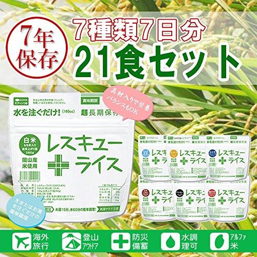【7年保存】レスキューライス【全7種類 21食セット】7日分非常食 岡山産米使用