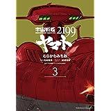 宇宙戦艦ヤマト2199(3) (角川コミックス・エース)