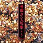 昔懐カシ人形集(2)()