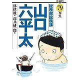 総務部総務課 山口六平太(79) (ビッグコミックス)