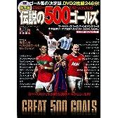 サッカー伝説の500ゴールズThe DVD―保存版 (GAKKEN SPORTS MOOK)
