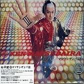 マツケンサンバIII(初回限定盤)