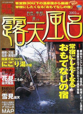 露天風呂 (2002年版関東甲信越編) (JAF出版情報版)