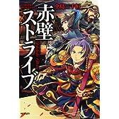 赤壁ストライブ (MFコミックス フラッパーシリーズ)