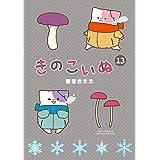 きのこいぬ 13 (リュウコミックス)