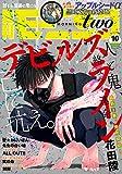 月刊モーニング・ツー 2014 10月号 [雑誌] (モーニングコミックス)