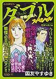 ダブル~背徳の隣人~スペシャル 危険な遊び編 (Gコミックス)