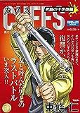 CUFFS -傷だらけの地図- vol.12 (死闘の十字架編)
