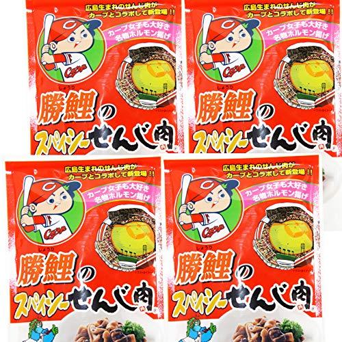 【広島名産】 カープ勝鯉のスパイシーせんじ肉 4袋セット(65g×4) ホルモン珍味 せんじがら 【大黒屋食品】