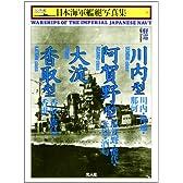 軽巡 川内型・阿賀野型・大淀・香取型 (ハンディ判日本海軍艦艇写真集)