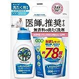 ヤシノミ洗たく用洗剤 コンパクトタイプ お試しセット (本体420mL+つめかえ用360mL)