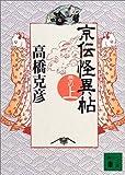 京伝怪異帖 巻の上 (講談社文庫)