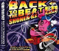 少年カミカゼ「イチカバチカ〜my time baby〜 (DEMO-EDIT by ヤバメムーチョ〜ichika-bachika〜)」のジャケット画像
