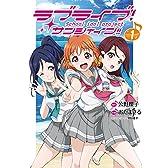 ラブライブ!サンシャイン!!(1) (電撃コミックスNEXT)