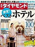 週刊 ダイヤモンド 2013年 9/7号 [雑誌]