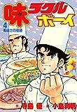 味ラクルボーイ (4) (マンガ茅舎)