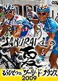 SAMURAI達の夏2009 ?もうひとつのツール・ド・フランス? [DVD]