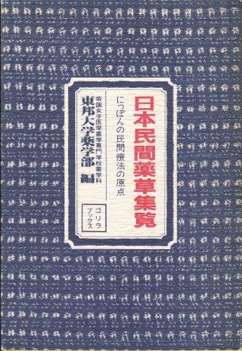 日本民間薬草集覧―にっぽんの民間療法の原点 (1985年) (ゴリ・・・
