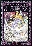 3×3EYES(7): 7 (ヤンマガKCスペシャル (256))