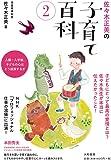 佐々木正美の子育て百科2~入園・入学後、子どもの心はどう成長するか