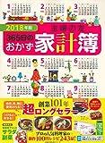 2018年版 主婦の友365日のおかず家計簿 (主婦の友生活シリーズ)