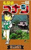 名探偵コナン 68 (少年サンデーコミックス)