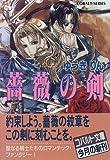 薔薇の剣 / ゆうき りん のシリーズ情報を見る