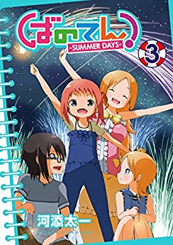 ばのてん! SUMMER DAYS 第01-03巻 [Banoten! – Summer Days vol 01-03]