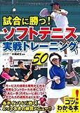試合に勝つ! ソフトテニス実戦トレーニング50 (コツがわかる本!) -