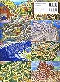 伝説の迷路―ヤマタノオロチの世界から神話と物語の旅へ 画像