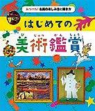 はじめての美術鑑賞 (みつけた!名画の楽しみ方と描き方)