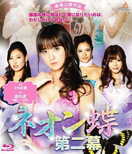 ネオン蝶 第二幕 [Blu-ray]