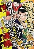 鉄拳チンミ 少年チンミ 盟友・シーファン、タンタン編 (講談社プラチナコミックス)
