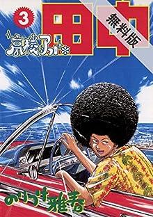 高校アフロ田中(3)【期間限定 無料お試し版】 (ビッグコミックス)