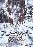 スノーホワイト・デッド[DVD]