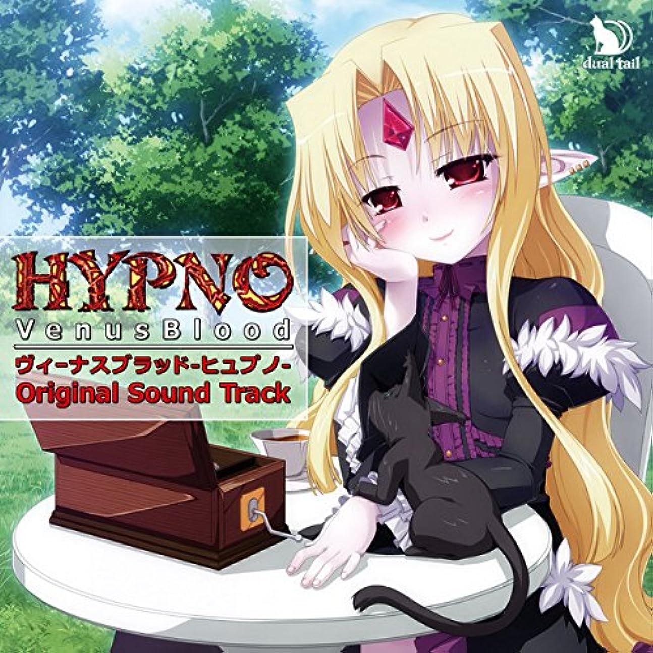 図発生イライラするVenusBlood -HYPNO- オリジナルサウンドトラック