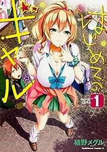 はじめてのギャル (1) (カドカワコミックス・エース)
