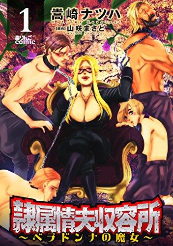 隷属情夫収容所〜ベラドンナの魔女〜 : 1 (アクションコミックス)
